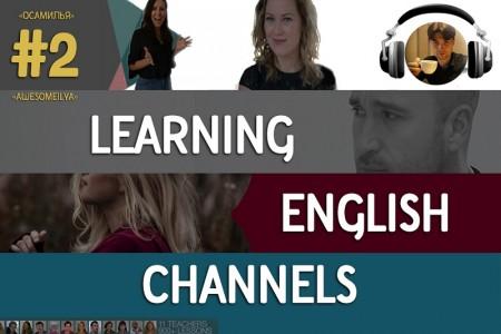 Образовательные Каналы