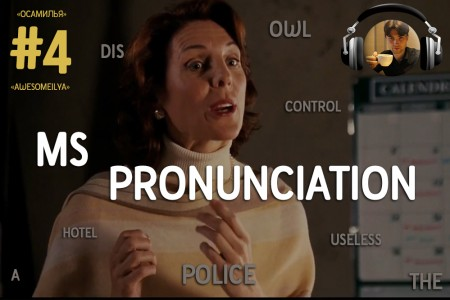 Осамилия: Миспроизношение