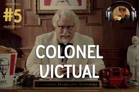 Осамилия: Полковник, Провизия