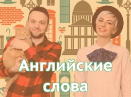 Английские слова: further, farther, anyway, anyways и др.