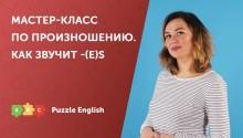 Как читается окончание -s и -es в Present Simple