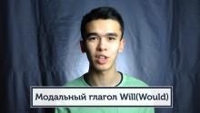 Модальный глагол - WILL (WOULD)