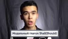 Модальный глагол - SHALL (SHOULD)