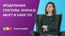 Какой модальный глагол выбрать: should, have to или must?