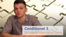 """""""Ах, если бы…но нет"""" - (Conditionals 3, part 2)"""