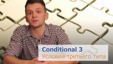 """""""Ах, если бы…но нет"""" - (Conditionals 3, part 3)"""
