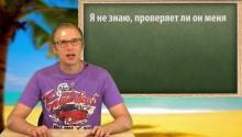 """Урок """"НЕВОПРОСЫ: whether и if"""""""