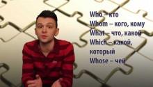 Местоимения спрашивают...(Interrogative pronouns)