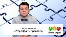 Предлоги - различные значения (Prepositions)