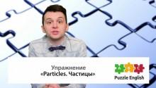 Частицы (Particles)