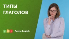 Типы глаголов