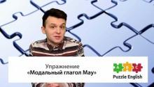 Модальный глагол May (Modal verbs)