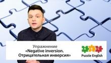 Отрицательная инверсия (Negative inversion)