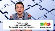 Сослагательное наклонение (Subjunctive mood)