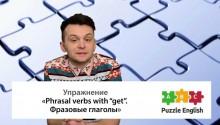 Фразовые глаголы - часть 3 (Phrasal verbs - part 3)
