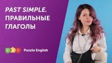 Past Simple с правильными глаголами