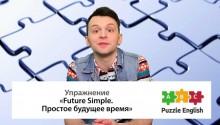Простое будущее время (Future simple) и be going to