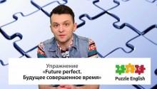 Совершенное будущее время (Future perfect)