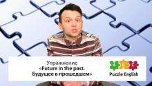 Будущее в прошедшем (Future in the past)