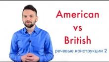 Британская и американская грамматика. Часть 1