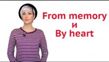 """From memory"" или ""by heart""?"