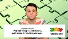 Артикли с личными именами (Articles)
