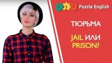 Jail или prison?