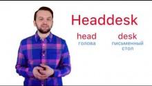 Английский сленг: Tea, Headdesk, Shruggie, Stan