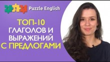 ТОП-10 глаголов и выражений с предлогами