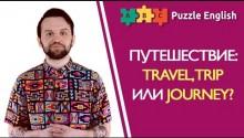 Travel, trip или journey?
