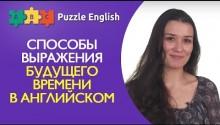 Способы выражения будущего времени в английском языке