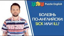 Sick или ill?