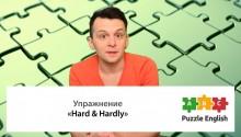 Что выбрать: Hard или Hardly?