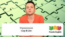 Что выбрать: Lay или Lie