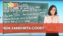 Чем заменить слово good?