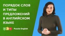 Предложение в английском языке