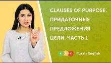 Придаточные предложения цели (Clauses of purpose). Часть 1