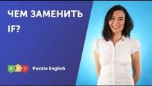 Что использовать вместо IF: as/so long as, providing/provided (that) и др.