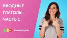 Вводные глаголы + инфинитив