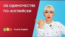 Об одиночестве по-английски