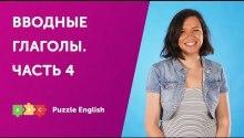 Вводные глаголы + инфинитив или придаточные предложения