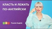 Класть и лежать по-английски