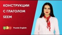 Конструкции с глаголом Seem