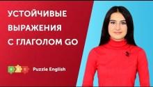 Выражения с глаголом Go