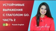 Выражения с глаголом Go. Часть 2
