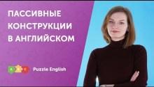 Пассивные конструкции в английском
