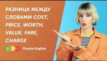 Cost, price, worth, value, charge, fare. В чём разница?