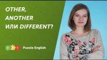 «Другой» по-английски: other, another или different?