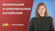 Стили: формальное и неформальное в английском