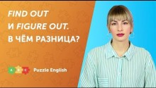 Find out и Figure out. В чём разница?
